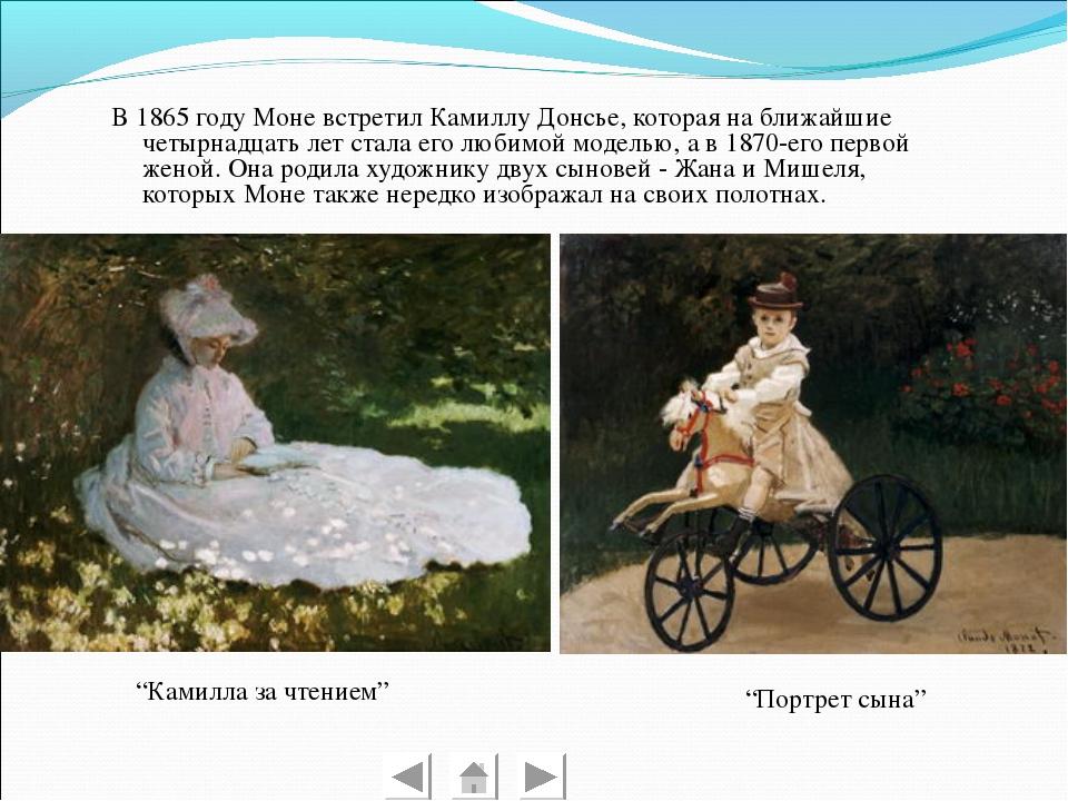 В 1865 году Моне встретил Камиллу Донсье, которая на ближайшие четырнадцать л...