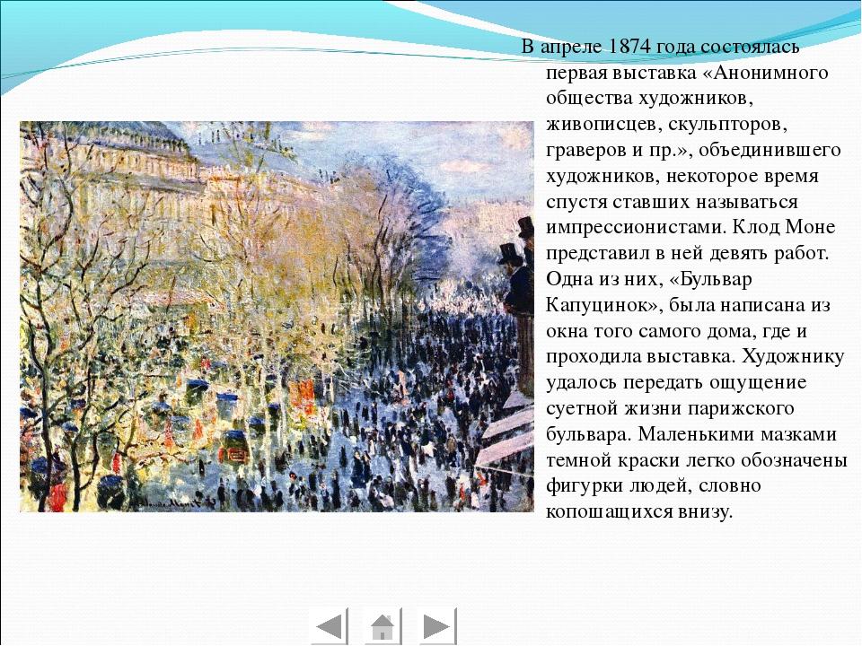 В апреле 1874 года состоялась первая выставка «Анонимного общества художников...