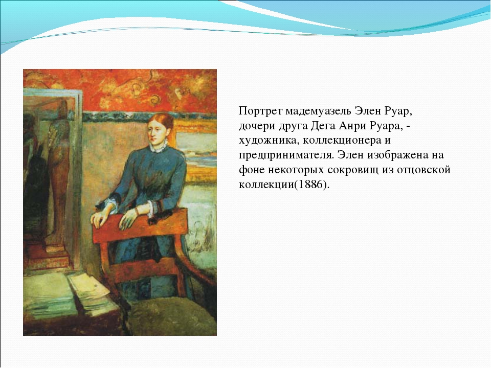 Портрет мадемуазель Элен Руар, дочери друга Дега Анри Руара, - художника, кол...