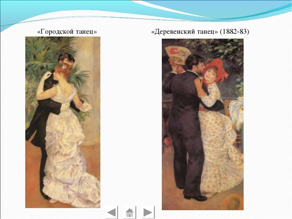 «Городской танец» «Деревенский танец» (1882-83)