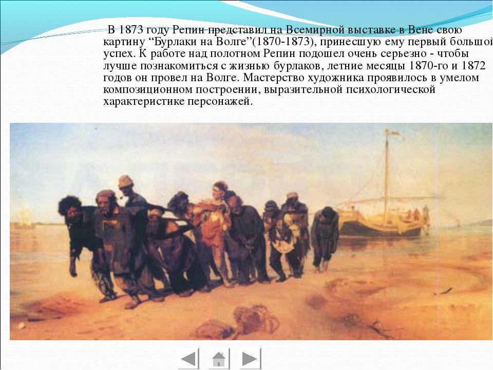 """В 1873 году Репин представил на Всемирной выставке в Вене свою картину """"Бурл..."""