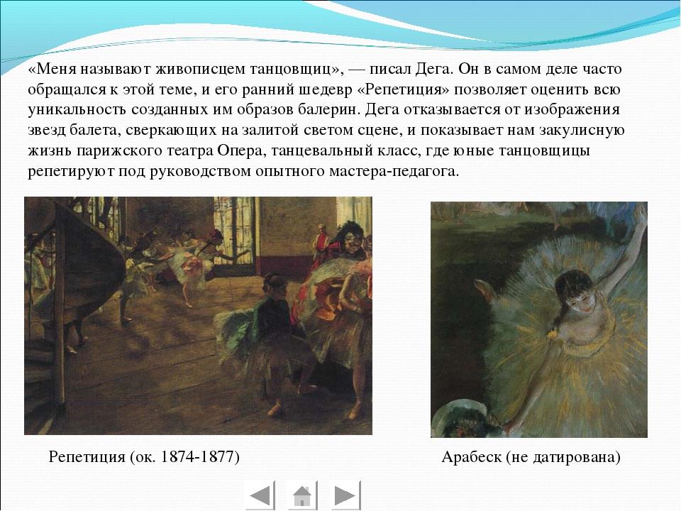 Репетиция (ок. 1874-1877) Арабеск (не датирована) «Меня называют живописцем т...