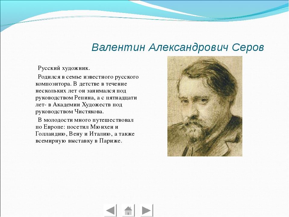 Валентин Александрович Серов Русский художник. Родился в семье известного ру...