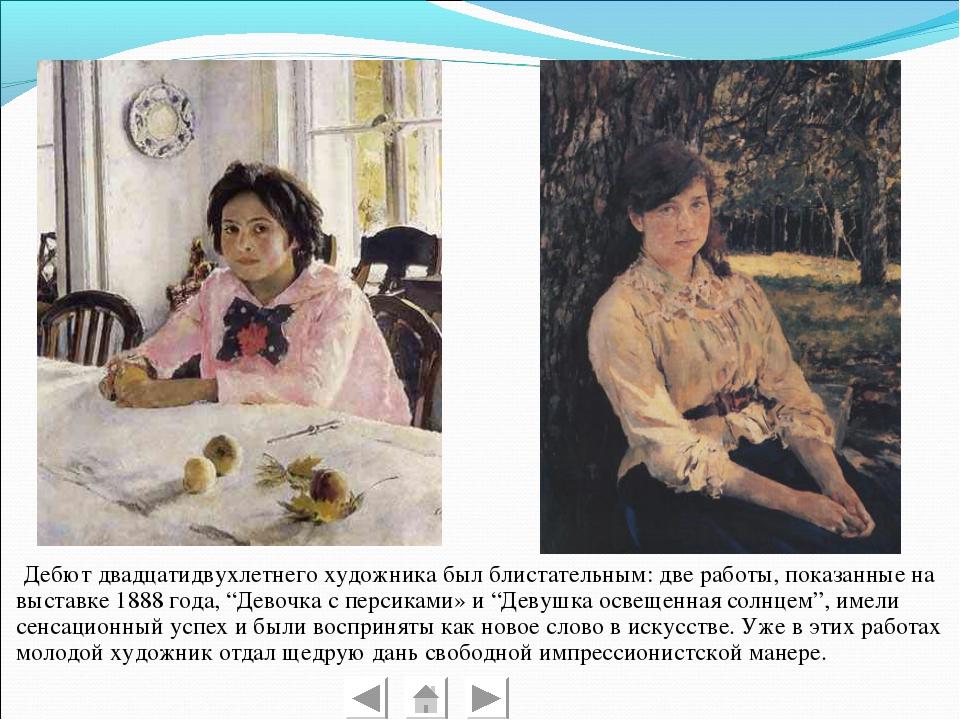 Дебют двадцатидвухлетнего художника был блистательным: две работы, показанны...