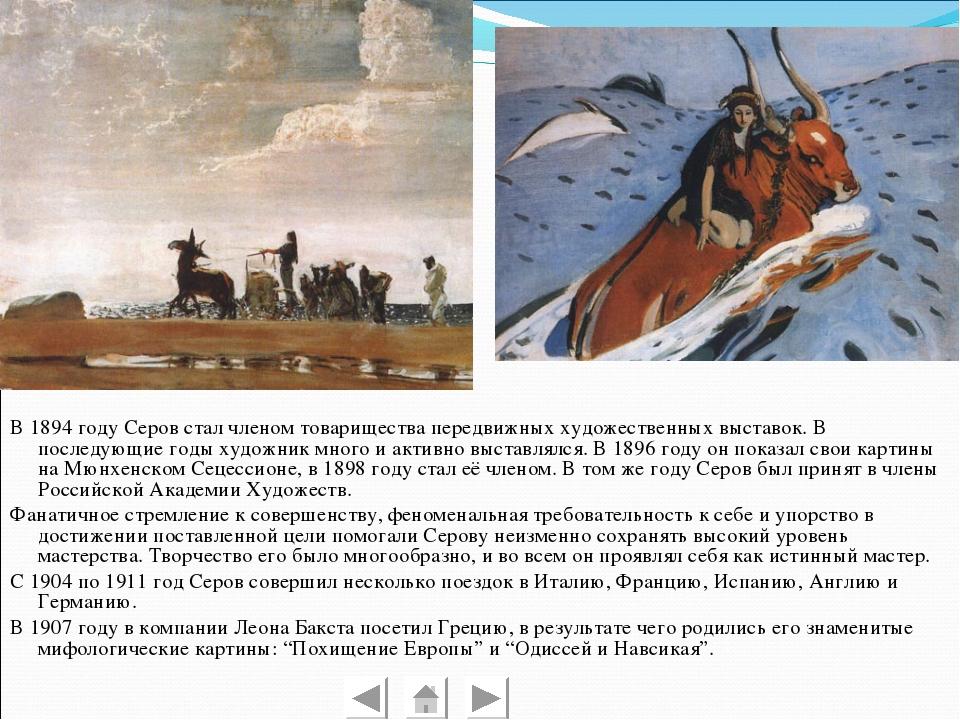 В 1894 году Серов стал членом товарищества передвижных художественных выставо...
