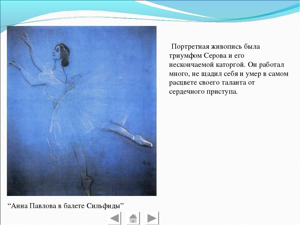 Портретная живопись была триумфом Серова и его нескончаемой каторгой. Он раб...