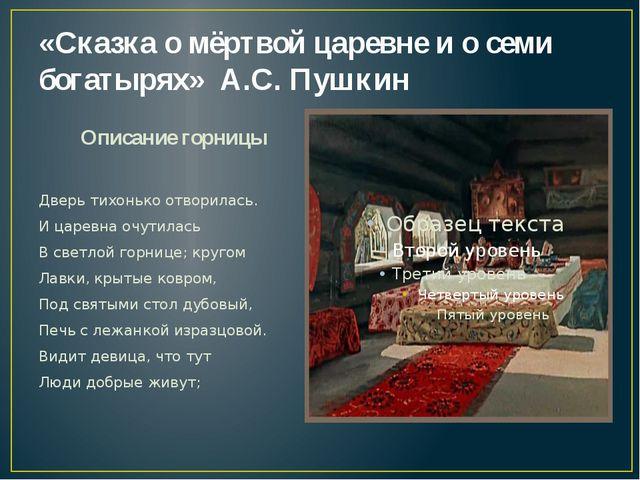 «Сказка о мёртвой царевне и о семи богатырях» А.С. Пушкин Описание горницы Дв...