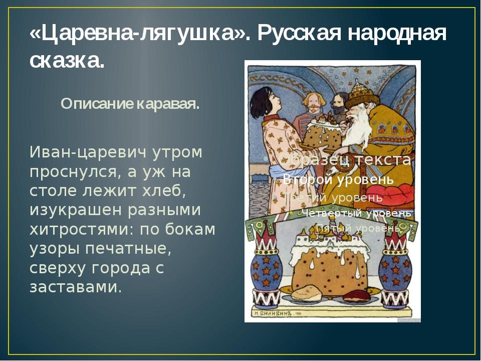 «Царевна-лягушка». Русская народная сказка. Описание каравая. Иван-царевич ут...