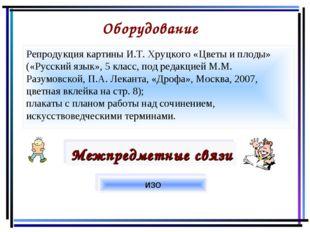 Оборудование Репродукция картины И.Т. Хруцкого «Цветы и плоды» («Русский язык