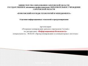 презентация «Резервное копирование дисков в программе Acronis» по дисциплине
