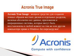 Acronis True Image- мощное средство для создания точных образов жестких диск