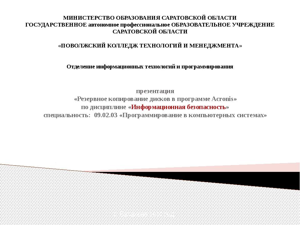 презентация «Резервное копирование дисков в программе Acronis» по дисциплине...