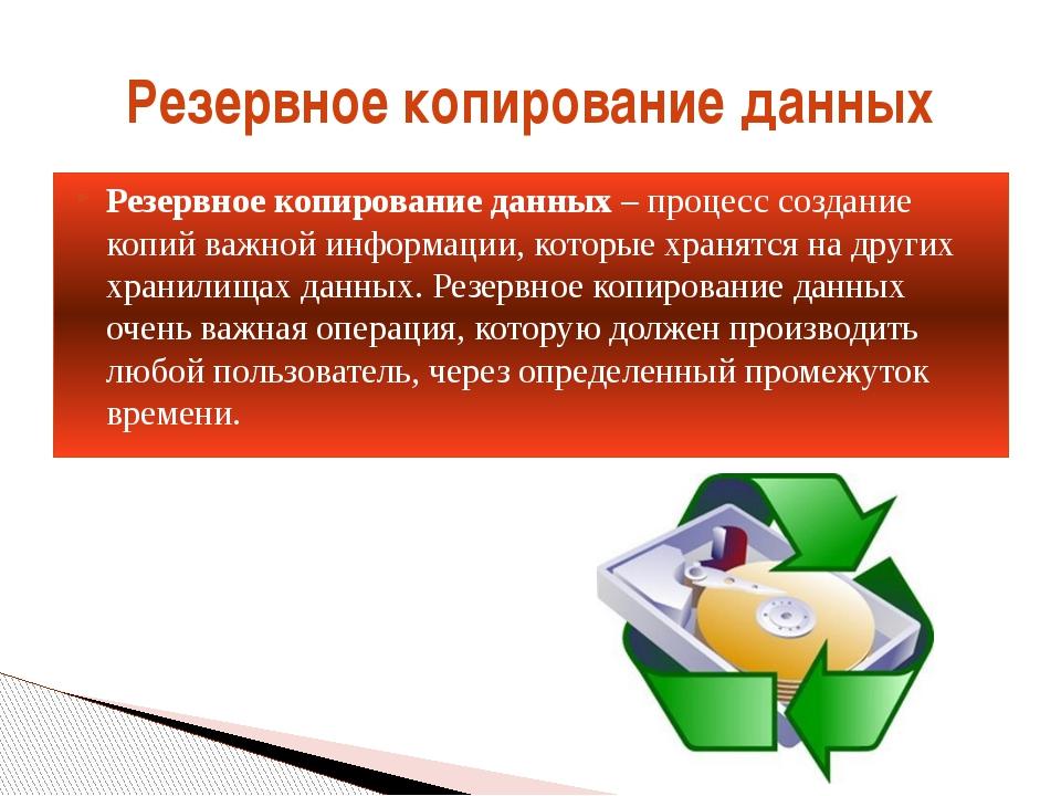 Резервное копирование данных– процесс создание копий важной информации, кото...