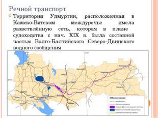 Речной транспорт Территория Удмуртии, расположенная в Камско-Вятском междуреч