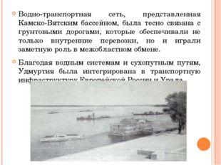 Водно-транспортная сеть, представленная Камско-Вятским бассейном, была тесно