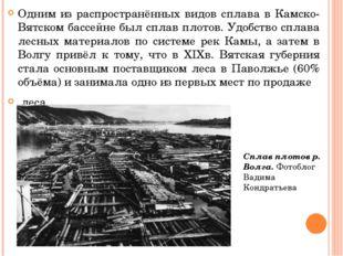 Одним из распространённых видов сплава в Камско-Вятском бассейне был сплав п