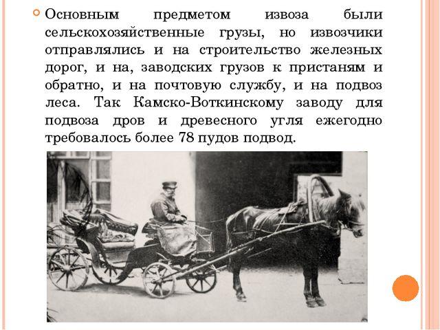 Основным предметом извоза были сельскохозяйственные грузы, но извозчики отпр...
