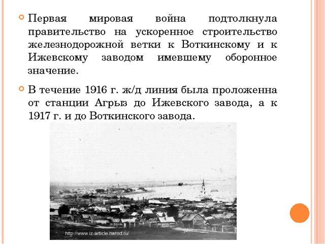 Первая мировая война подтолкнула правительство на ускоренное строительство ж...