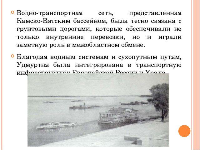 Водно-транспортная сеть, представленная Камско-Вятским бассейном, была тесно...
