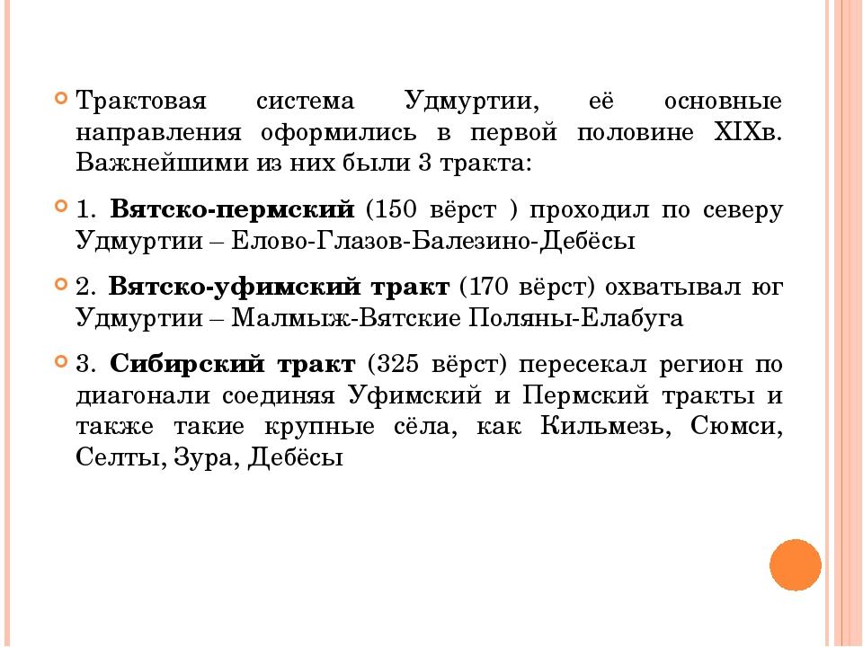 Трактовая система Удмуртии, её основные направления оформились в первой поло...