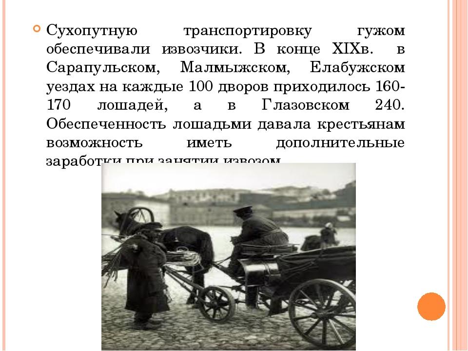 Сухопутную транспортировку гужом обеспечивали извозчики. В конце XIXв. в Сар...