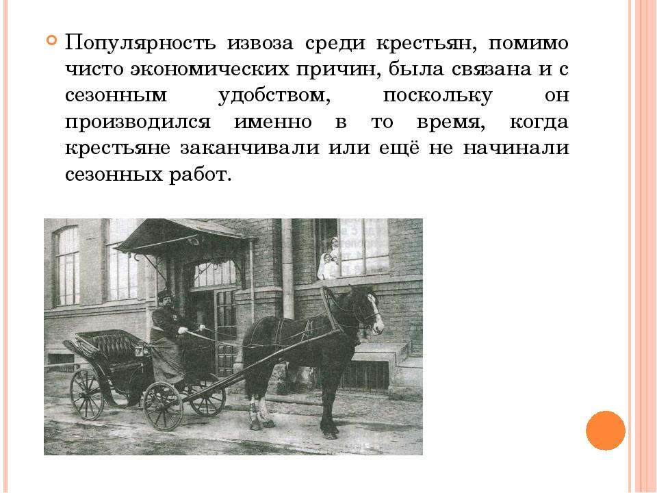Популярность извоза среди крестьян, помимо чисто экономических причин, была...