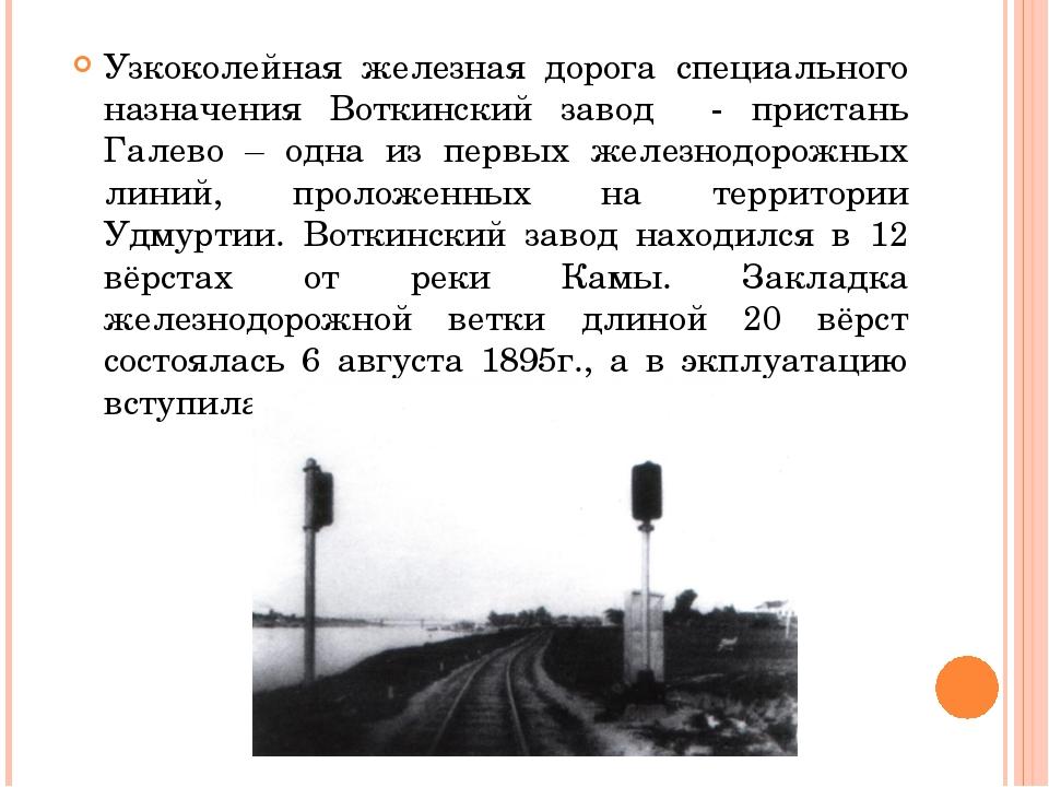 Узкоколейная железная дорога специального назначения Воткинский завод - прис...