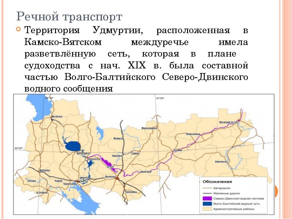 Речной транспорт Территория Удмуртии, расположенная в Камско-Вятском междуреч...