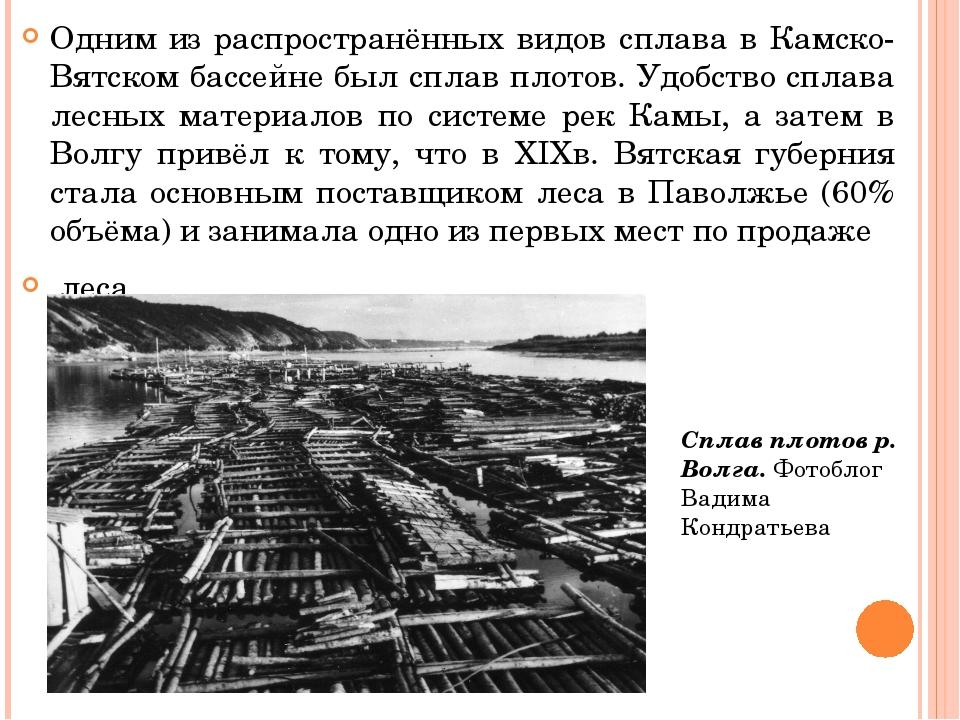 Одним из распространённых видов сплава в Камско-Вятском бассейне был сплав п...