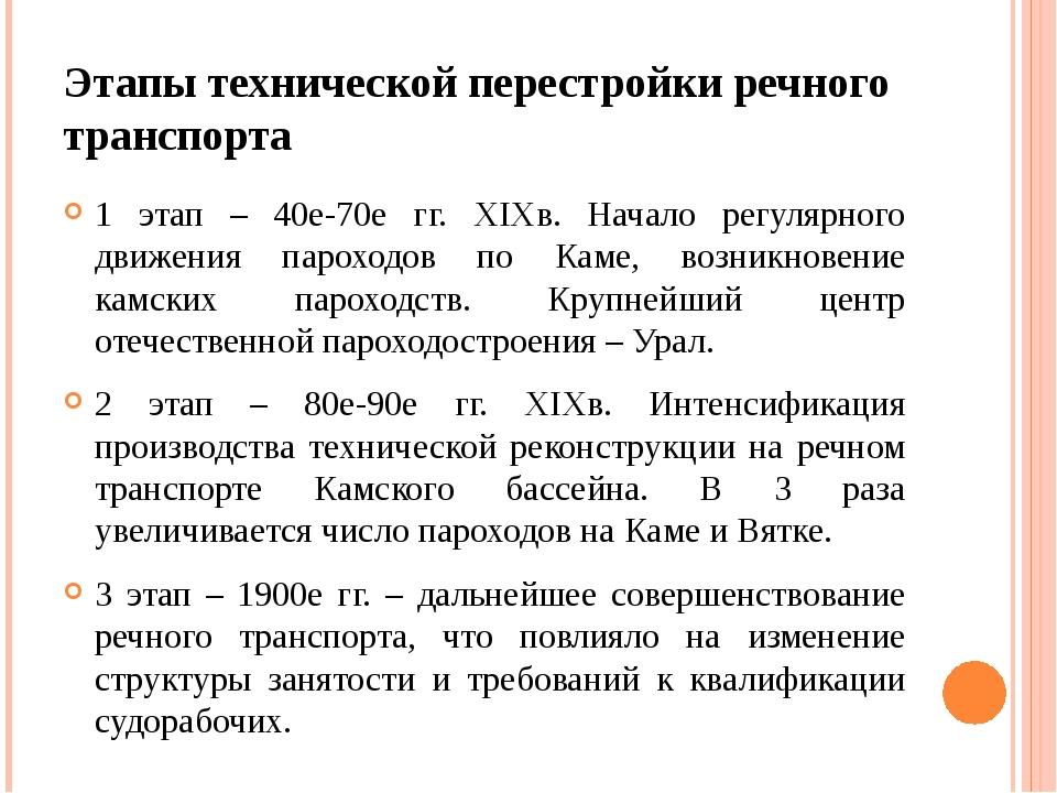 Этапы технической перестройки речного транспорта 1 этап – 40е-70е гг. XIXв. Н...