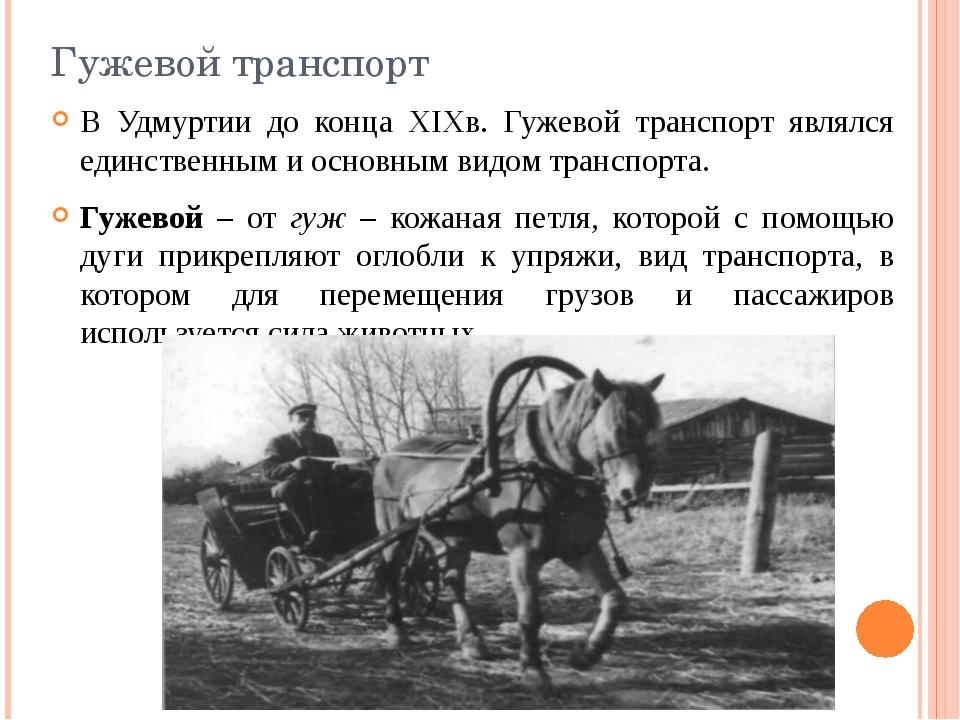 Гужевой транспорт В Удмуртии до конца XIXв. Гужевой транспорт являлся единств...