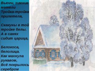 . Вьюги, зимние метели Тройка-тройка прилетела, Скакуны в той тройке белы. А