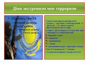 Діни экстремизм мен терроризм Саентология шіркеуі діни бірлестігі Алматы, Қар
