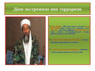 Діни экстремизм мен терроризм 1.«Аль Кайда»: 1988 жылы атақты лаңкесші Усама
