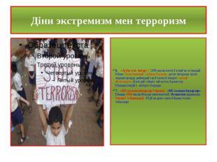 Діни экстремизм мен терроризм 6. «Асбат аль Ансар» : 1985 жылы негізі қаланға