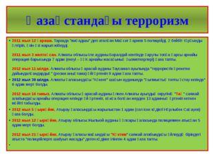 """Қазақстандағы терроризм 2011 жыл 12 қараша.Таразда """"жиһадшы"""" деп аталған Мақ"""
