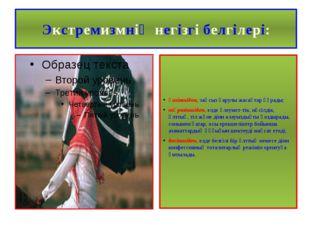 Экстремизмнің негізгі белгілері: үшіншіден, заңсыз қарулы жасақтар құрады; тө