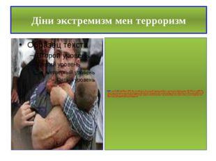 Діни экстремизм мен терроризм 2006 жылғы 8 қыркүйекте БҰҰ Бас Ассамблеясы «Ғ