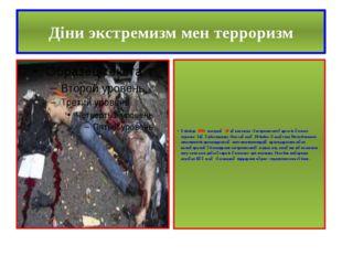 Діни экстремизм мен терроризм Елімізде 2005 жылдың 18 ақпанында «Экстремизмге