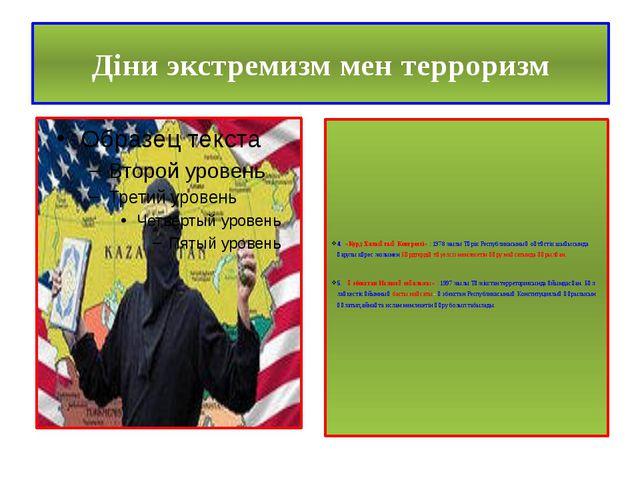 Діни экстремизм мен терроризм 4. «Курд Халықтық Конгрессі» : 1978 жылы Түрік...