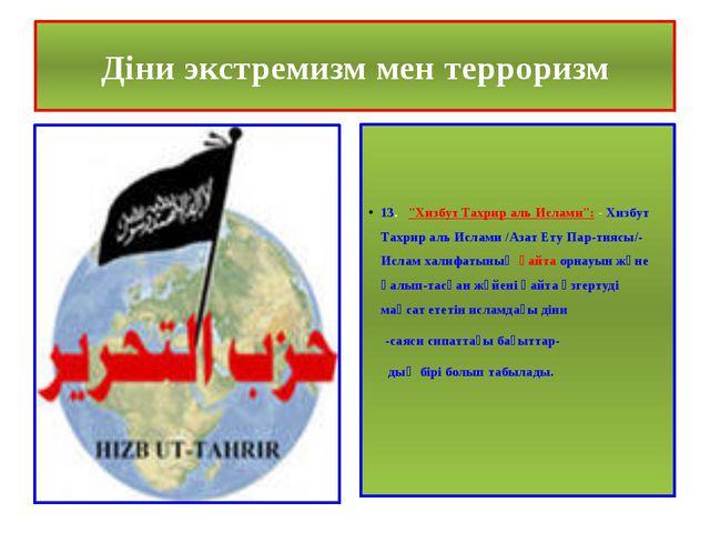 """Діни экстремизм мен терроризм 13. """"Хизбут Тахрир аль Ислами"""": - Хизбут Тахри..."""