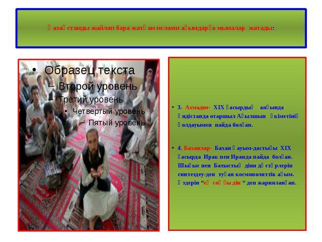 Қазақстанды жайлап бара жатқан ислами ағымдарға мыналар жатады: 3. Ахмадие-...