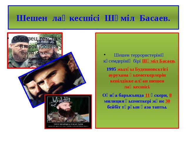 Шешен лаңкесшісі Шәміл Басаев. Шешен террористерінің көсемдерінің бірі Шәміл...