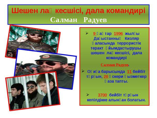Шешен лаңкесшісі, дала командирі Салман Радуев 9 қаңтар 1996 жылғы Дағыстанны...