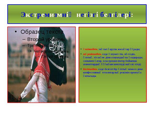 Экстремизмнің негізгі белгілері: үшіншіден, заңсыз қарулы жасақтар құрады; тө...