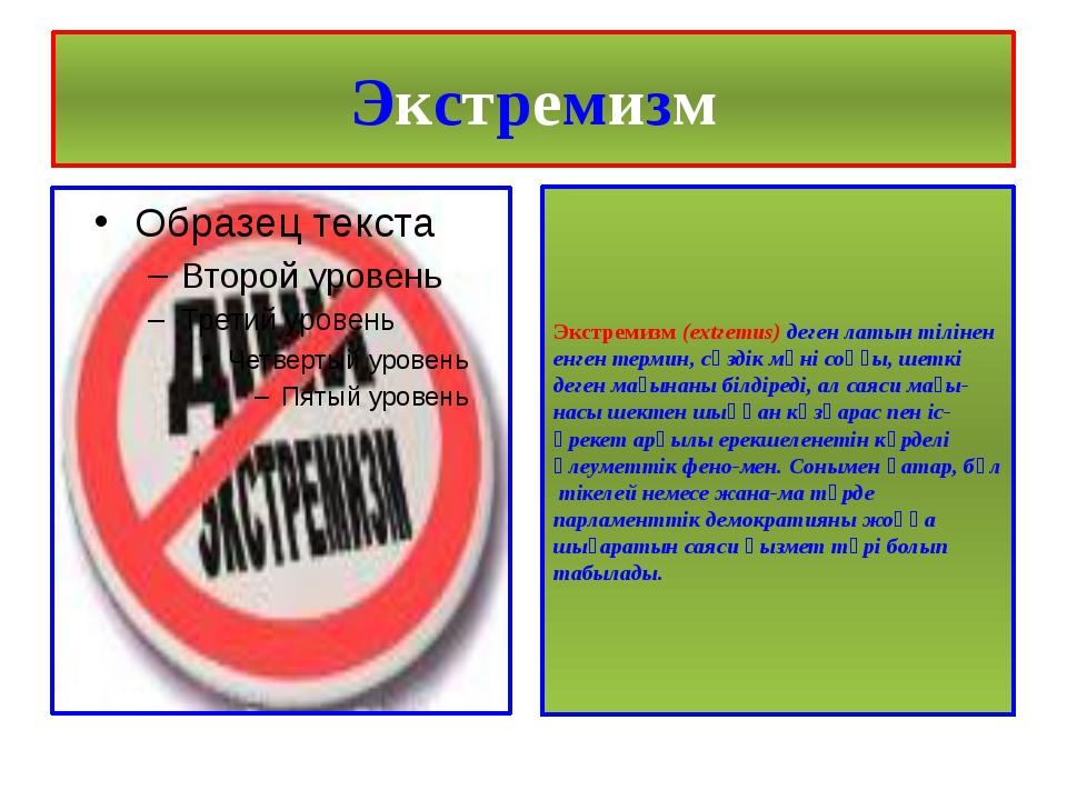 Экстремизм Экстремизм (ехtгеmus) деген латын тілінен енген термин, сөздік мән...