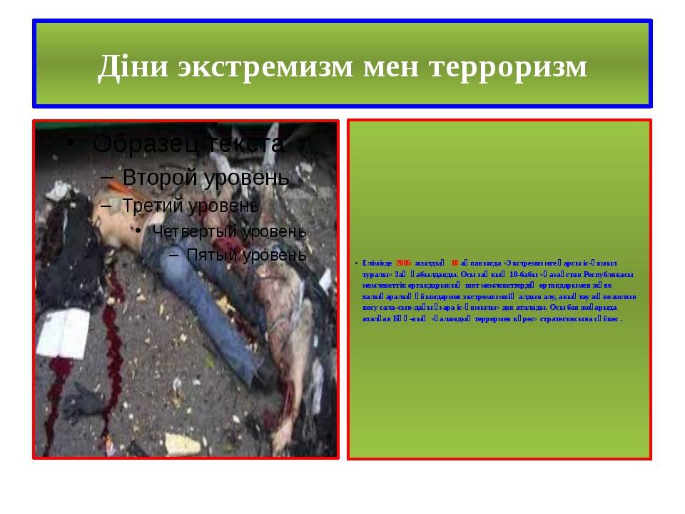 Діни экстремизм мен терроризм Елімізде 2005 жылдың 18 ақпанында «Экстремизмге...