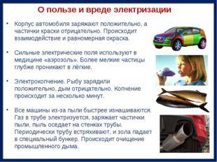 Корпус автомобиля заряжают положительно, а частички краски отрицательно. Прои