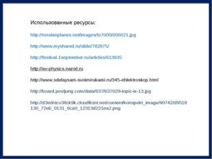 Использованные ресурсы: http://russianplanes.net/images/to7000/006021.jpg htt