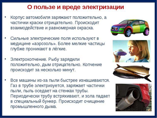 Корпус автомобиля заряжают положительно, а частички краски отрицательно. Прои...